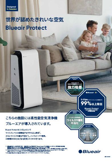 法人様向けポスター(Blueair Protect)